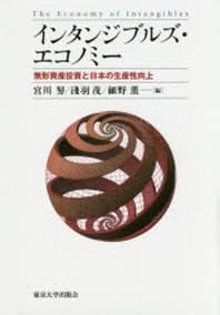 インタンジブルズ.エコノミ- 無形資産投資と日本の生産性向上
