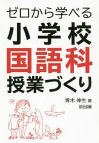 ゼロから學べる小學校國語科授業づくり