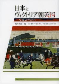 日本とヴィクトリア朝英國 交流のかたち
