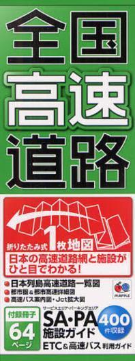 全國高速道路 日本の高速道路網と施設がひと目でわかる!