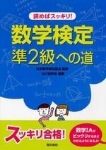 讀めばスッキリ!數學檢定準2級への道