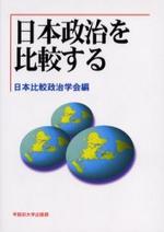 日本政治を比較する