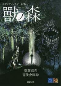 モダンファンタジ-RPG獸ノ森