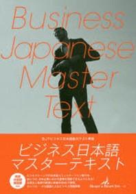 ビジネス日本語マスタ-テキスト ビジネスシ-ンでの日本語コミュニケ-ション能力を身につける