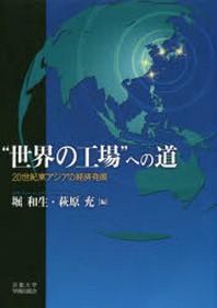 """""""世界の工場""""への道 20世紀東アジアの經濟發展"""