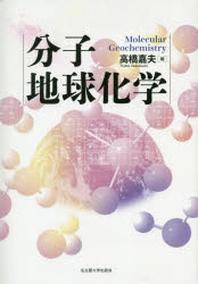 分子地球化學