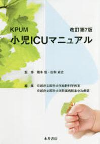 KPUM小兒ICUマニュアル