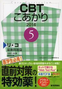 CBTこあかり 2014-5
