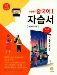 고등 중국어 1 자습서(임승규 교과서편)(2020)