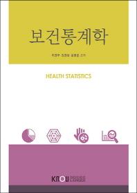 보건통계학(2학기)