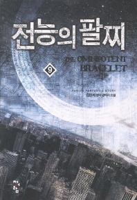 전능의 팔찌. 9