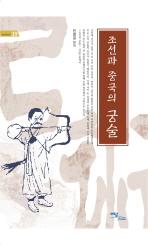 조선과 중국의 궁술