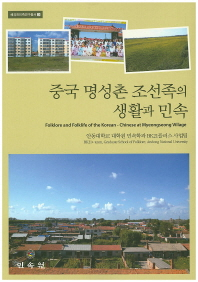 중국 명성촌 조선족의 생활과 민속