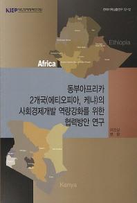 동부아프리카 2개국(에티오피아 케냐)의 사회경제개발 역량강화를 위한 협력방안 연구