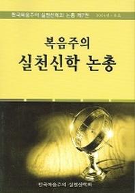 복음주의 실천신학 논총