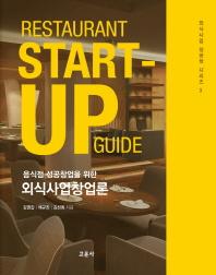 음식점 성공창업을 위한 외식사업창업론