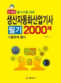 생산자동화산업기사 필기 2000제(2020)