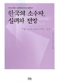 한국의 소수자 실태와 전망