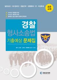 경찰 형사소송법 기출예상 문제집