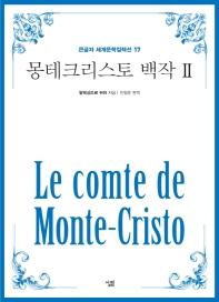 몽테크리스토 백작. 2(큰글자책)