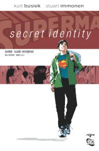 슈퍼맨: 시크릿 아이덴티티
