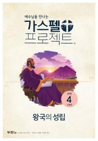 예수님을 만나는 가스펠 프로젝트 구약. 4: 왕국의 성립(고학년)
