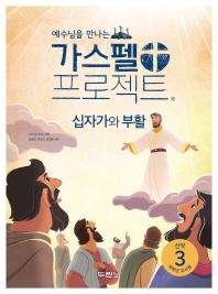 예수님을 만나는 가스펠 프로젝트 신약. 3: 십자가와 부활(저학년 교사용)