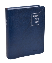 맥체인성경365(네이비)(대/무지퍼)
