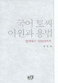 국어 토씨 어원과 용법 (향가에서 1930년까지)