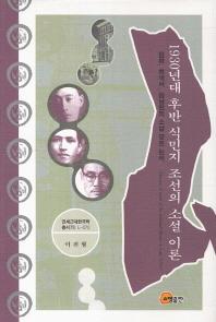 1930년대 후반 식민지 조선의 소설 이론