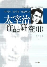 다자이 오사무 작품연구 2