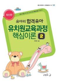 유아리 합격유아 유치원교육과정 핵심이론. 2