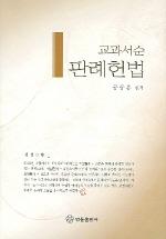 판례헌법 (교과서순) (신정2판)