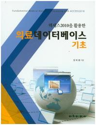 액세스2010을 활용한 의료데이터베이스 기초