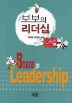 보보의 리더십