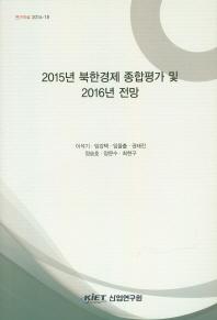 2015년 북한경제 종합평가 및 2016년 전망