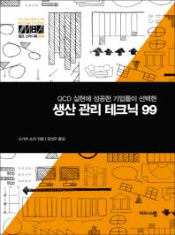 QCD 실현에 성공한 기업들이 선택한 생산 관리 테크닉 99