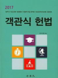 객관식 헌법(2017)
