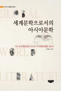 세계문학으로서의 아시아문학