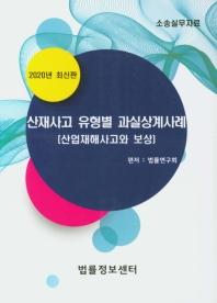 산재사고 유형별 과실상계사례(2020)