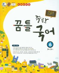 꿈틀 중학 국어6(3학년2학기)(2017)