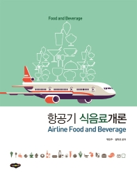 항공기 식음료개론