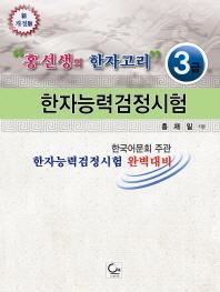 홍선생의 한자고리 한자능력검정시험(3급)