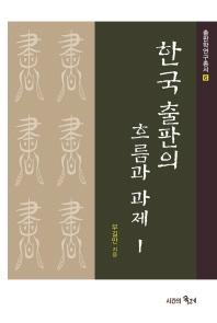 한국 출판의 흐름과 과제. 1