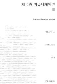 제국과 커뮤니케이션