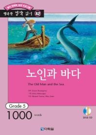 노인과 바다 (행복한 명작 읽기 42) (오디오 CD 1개 포함)