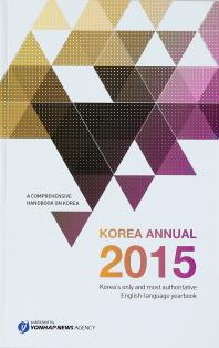 Korea Annual(2015)