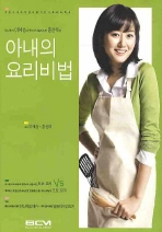아나운서 이혜승과 푸드스타일리스트 홍신 아내의 요리비법