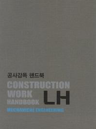LH 공사감독 핸드북: 기계