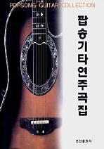 팝송기타연주곡집
